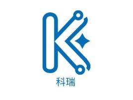 科瑞公司logo设计