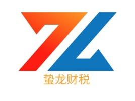 蛰龙财税公司logo设计