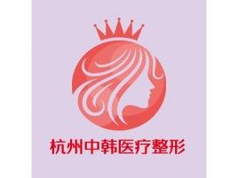 杭州中韩医疗整形企业标志设计