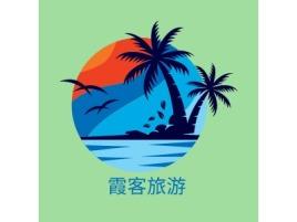 霞客旅游logo标志设计