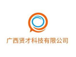 广西贤才科技有限公司公司logo设计