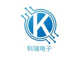 科瑞电子公司logo设计
