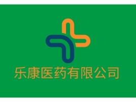 乐康医药有限公司门店logo设计