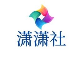 潇潇社公司logo设计