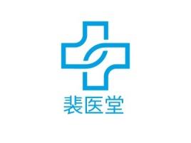裴医堂门店logo标志设计