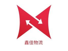 鑫佳物流企业标志设计