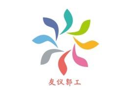 友仪郭工企业标志设计