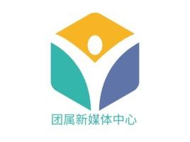 团属新媒体中心logo标志设计
