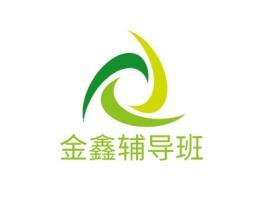 金鑫辅导班logo标志设计