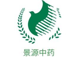 景源中药企业标志设计