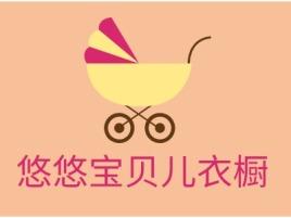 悠悠宝贝儿衣橱门店logo设计