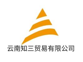 云南知三贸易有限公司公司logo设计