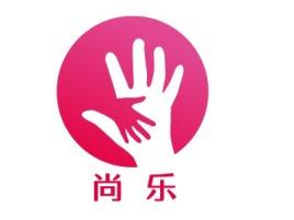尚乐公司logo设计