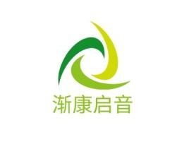渐康启音logo标志设计