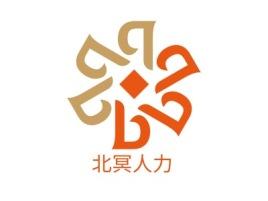 北冥人力公司logo设计