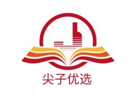 尖子优选logo标志设计