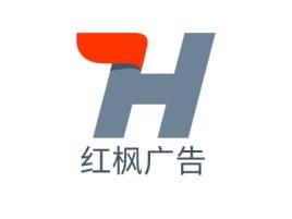 红枫广告logo标志设计