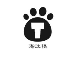 淘汰狼logo标志设计