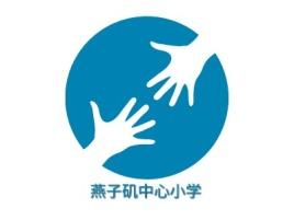 燕子矶中心小学logo标志设计