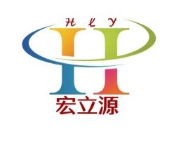 宏立源企业标志设计
