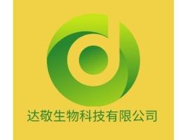 达敬生物科技有限公司公司logo设计