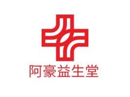 阿豪益生堂品牌logo设计