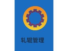 轧辊管理企业标志设计