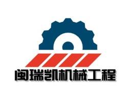 闽瑞凯机械工程企业标志设计