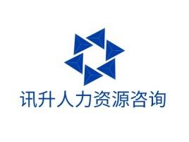讯升人力资源咨询公司logo设计