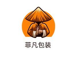 菲凡包装logo标志设计