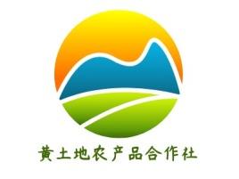 黄土地农产品合作社品牌logo设计