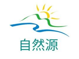 自然源品牌logo设计