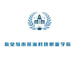 秦皇岛市燕海科技职业学校logo标志设计