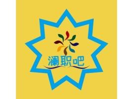 澜职吧公司logo设计