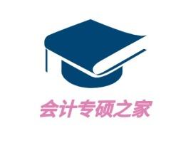 会计专硕之家logo标志设计