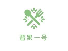 晋果一号品牌logo设计