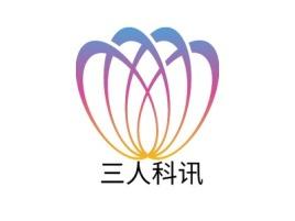 三人科讯公司logo设计