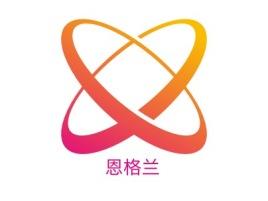 恩格兰企业标志设计