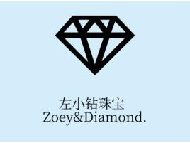 左小钻珠宝Zoey&Diamond.店铺标志设计