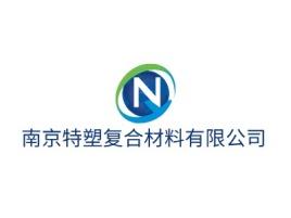 南京特塑复合材料有限公司公司logo设计