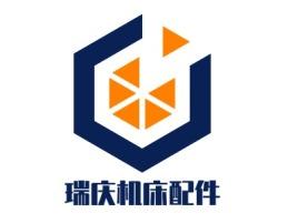 瑞庆机床配件企业标志设计