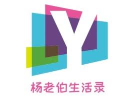 杨老伯生活录公司logo设计