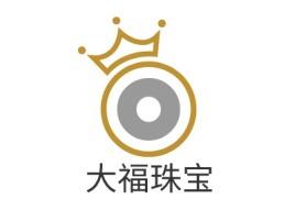大福珠宝店铺标志设计