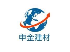 申金建材公司logo设计