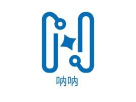 呐呐公司logo设计