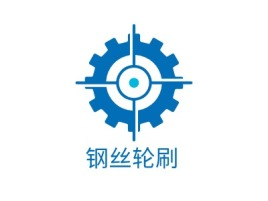 钢丝轮刷企业标志设计