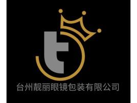 台州靓丽眼镜包装有限公司公司logo设计