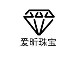 爱昕珠宝店铺标志设计