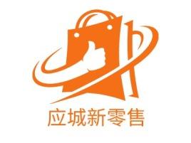 应城新零售公司logo设计