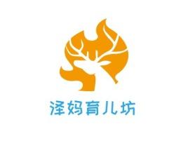 泽妈育儿坊门店logo设计